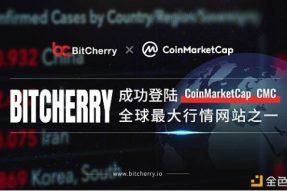 BitCherry正式登陆全球最大行情网站CoinMarketCap(CMC)