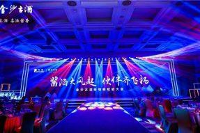 深圳站   鹏城再聚,赋能未来,金沙古酒百城巡展第39站完美收官!