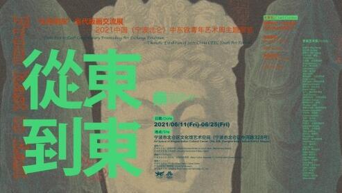 """""""从东到东""""当代版画交流展 ——2021中国(宁波北仑)中东欧青年艺术周主题展览"""