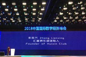 汇鑫创始人张连兴先生分享区块链经济经验